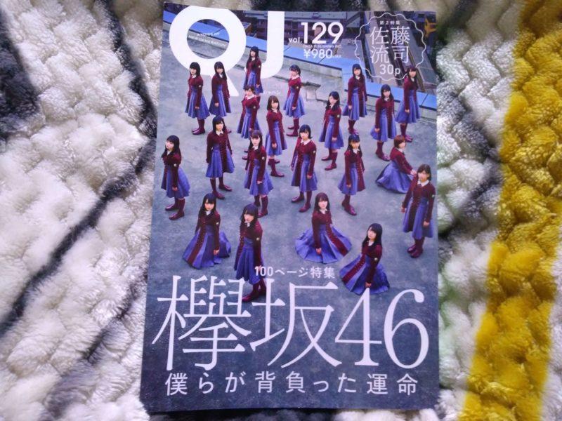 Quick Japan129欅坂46特集表紙