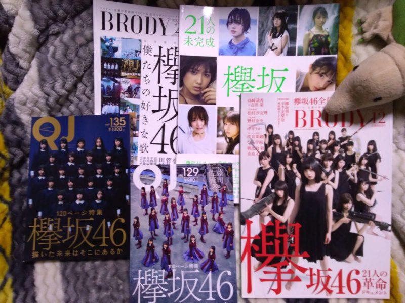 欅坂46の本と写真集