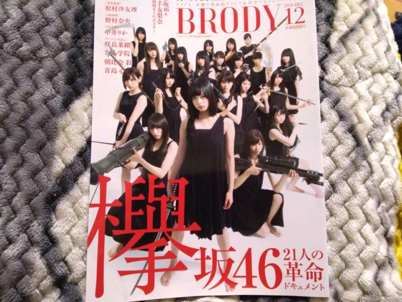 欅坂46が表紙の雑誌Brody2016年12月号