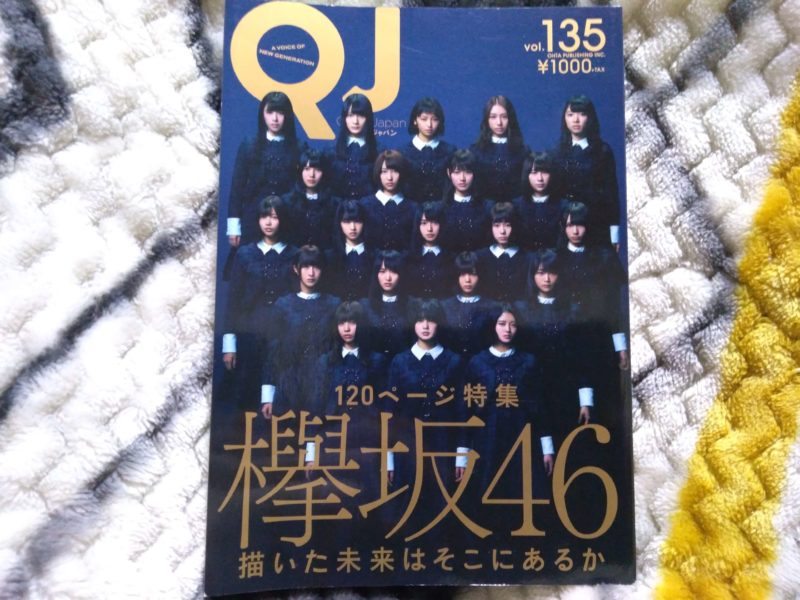 Quick Japan135欅坂46特集表紙