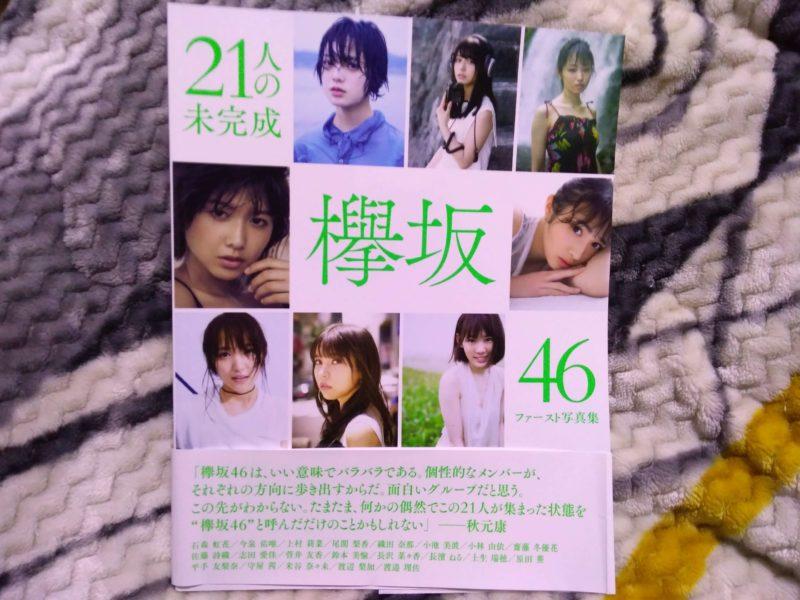 欅坂46の写真集の表紙