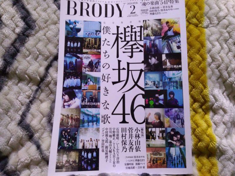 欅坂46が表紙の雑誌Brody2020年2月号