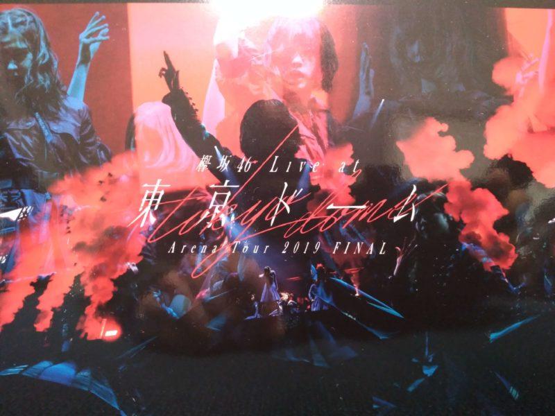 欅坂46東京ドームライブのブルーレイパッケージ