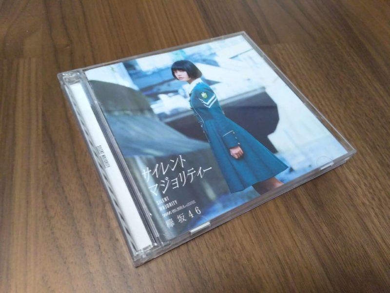 欅坂46「山手線」のCDジャケット