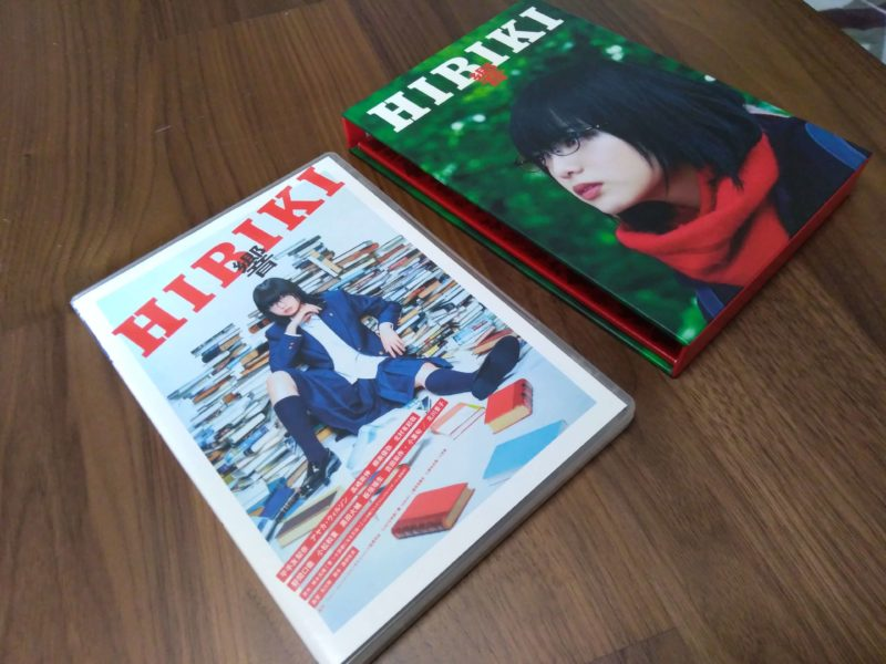 平手友梨奈の映画「響」ブルーレイのパッケージ写真