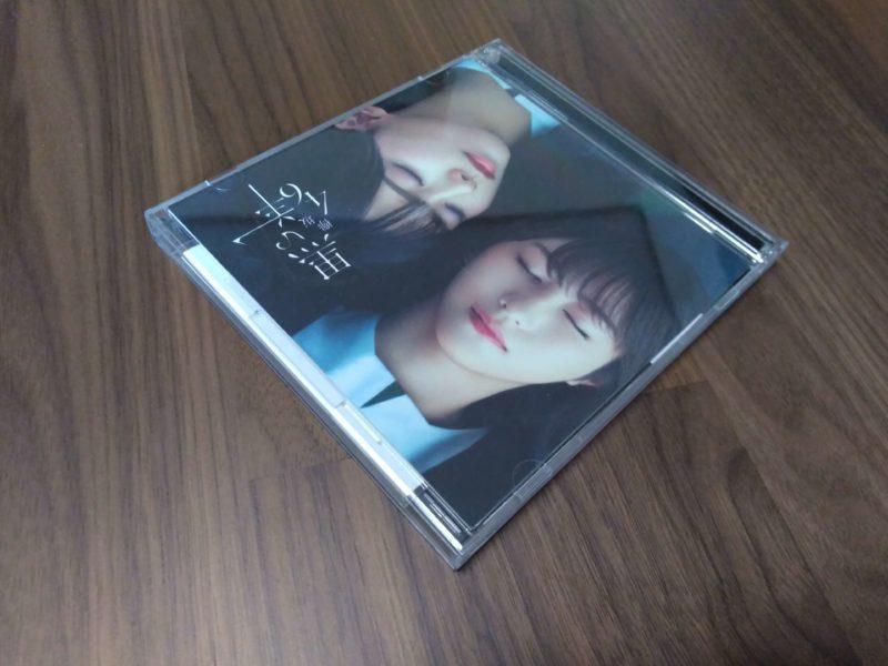 欅坂46のCD「ヒールの高さ」ジャケット