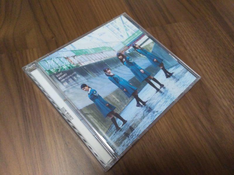 欅坂46「渋谷川」のCDジャケット