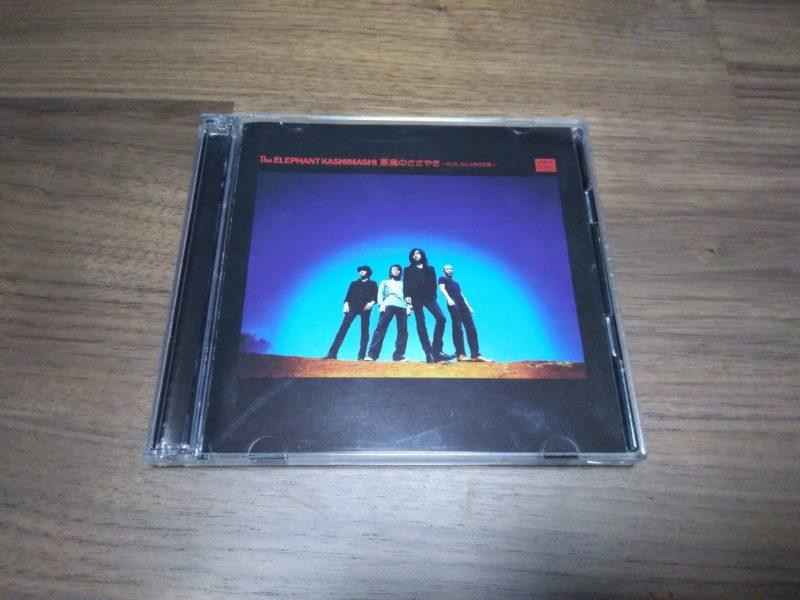 エレファントカシのアルバム「悪魔のささやき」のジャケット写真