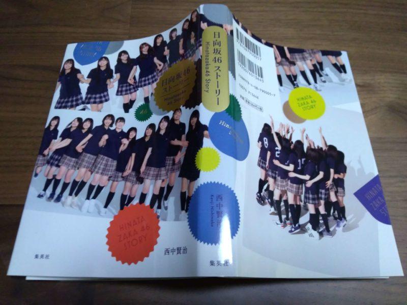 日向坂46ストーリーの表紙